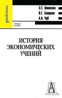 История экономических учений. Зинаида Новикова, Виталий Смирнов, Анна Чуб