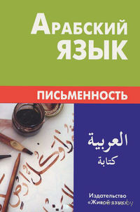 Арабский язык. Письменность. Т. Джабер, Алексей Калинин