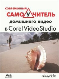 Современный самоучитель домашнего видео в Corel VideoStudio. В. Гамалей