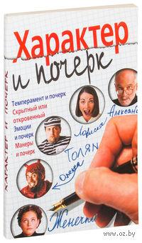Характер и почерк (м). И. Улезько