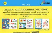 Лепка. Аппликация. Рисунок. Альбом для организации творческой деятельности дошкольников с недостатками развития слуха и ЗПР