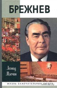 Брежнев. Леонид Млечин