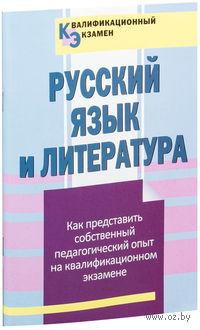 Русский язык и литература. Как представить собственный педагогический опыт на квалификационном экзамене