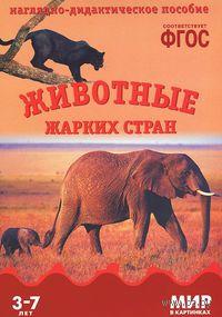 Животные жарких стран. Наглядно-дидактическое пособие. Для детей 3-7 лет