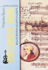 Повседневная жизнь Вены во времена Моцарта и Шуберта. Марсель Брион