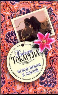 Между небом и землей (м). Виктория Токарева
