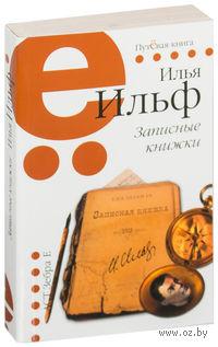 Записные книжки, 1925-1937 гг. Это было в то странное время (м). Илья Ильф