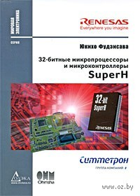 32-битные микропроцессоры и микроконтроллеры SuperH. Юкихо Фудзисава