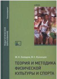 Теория и методика физической культуры и спорта. Жорж Холодов, Василий Кузнецов