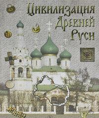 Цивилизация Древней Руси XI-XVII веков. Владислав Даркевич
