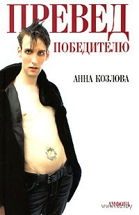 Превед победителю. Анна Козлова