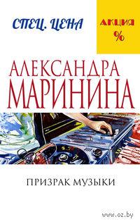 Призрак музыки (м). Александра Маринина