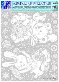 Зимние украшения на окна. Медвежонок (Н-010054)