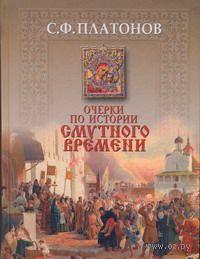Очерки по истории смутного времени. Сергей Платонов