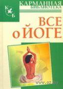 Все о йоге. Николай Иванов