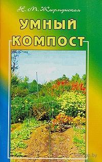 Умный компост. Наталья Жирмунская