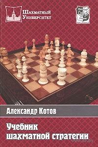 Учебник шахматной стратегии. Александр Котов