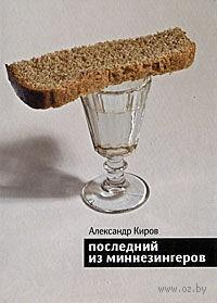 Последний из миннезингеров. Александр Киров