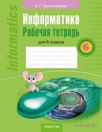 Информатика. Рабочая тетрадь для 6 класса. Л. Овчинникова