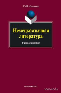 Немецкоязычная литература. Учебное пособие. Татьяна Глазкова