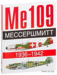 Ме 109. Мессершмит. 1936-1942