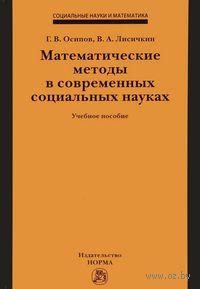 Математические методы в современных социальных науках