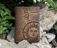 """Обложка на паспорт """"Путешествующий человек"""""""
