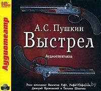 Выстрел. Александр Пушкин