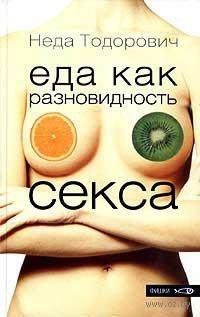 Еда как разновидность секса. Неда Тодорович