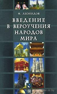 Введение в вероучения народов мира. Филипп Леонидов
