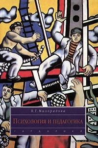 Психология и педагогика. Надежда Милорадова