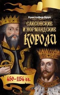 Саксонские и нормандские короли. Кристофер Брук