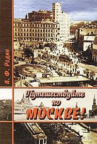 Путешествуйте по Москве!. Александр Родин