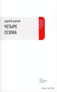 Четыре сезона. Андрей Шарый