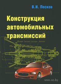 Конструкция автомобильных трансмиссий
