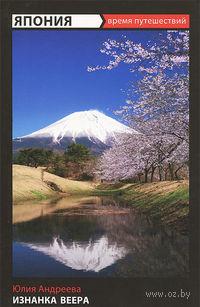 Япония. Изнанка веера