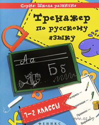 Тренажер по русскому языку. 1-2 классы