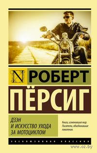 Дзен и искусство ухода за мотоциклом (м)