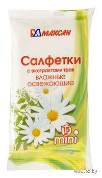 """Освежающие влажные салфетки """"Мини"""" с экстрактами трав (15 штук)"""