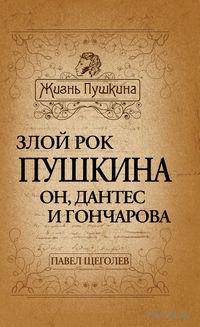 Злой рок Пушкина. Он, Дантес и Гончарова. Павел Щеголев