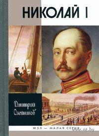 Николай I. Дмитрий Олейников