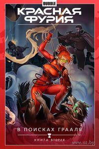 Красная Фурия. В поисках Грааля. Книга 2