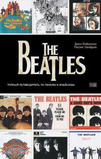 The Beatles - полный путеводитель по песням и альбомам. Джон Робертсон, Патрик Хамфриз