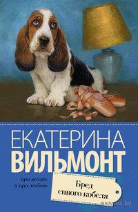 Бред сивого кобеля (м). Екатерина Вильмонт