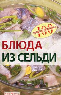 Блюда из сельди. Вера Тихомирова