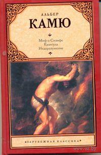 Миф о Сизифе. Калигула. Недоразумение. Альбер Камю