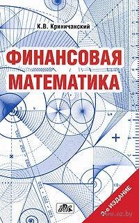 Финансовая математика. К. Криничанский