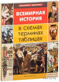 Всемирная история в схемах, терминах, таблицах. С. Губина