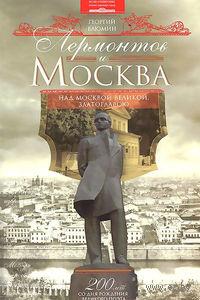 Лермонтов и Москва. Над Москвою великой, златоглавою