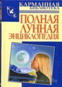 Полная лунная энциклопедия. М. Кановская